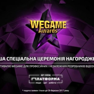 Регистрацию на участие в WEGAME Awards открыт!