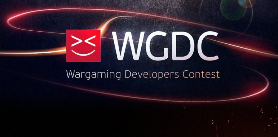 Итоги конкурса Wargaming Developers Contest