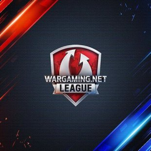 Wargaming.net League зал славы и Гранд-финал