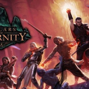 Коды Pillars of Eternity