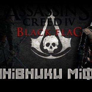 Мифы и легенды в AC Black Flag